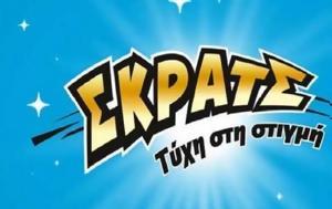 ΣΚΡΑΤΣ, Κέρδη 3 456 653, skrats, kerdi 3 456 653