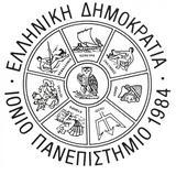 Θέσεις, Ιόνιο Πανεπιστήμιο -, Πρόσκληση,theseis, ionio panepistimio -, prosklisi