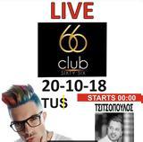 TUS, Μάριος Τσιτσόπουλος, Club 66,TUS, marios tsitsopoulos, Club 66