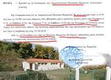 Αρχαιολογικό Μουσείο ΘΥΡΡΕΙΟΥ Βόνιτσας, Τρίτη 16 Οκτωβρίου 2018,archaiologiko mouseio thyrreiou vonitsas, triti 16 oktovriou 2018