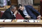 Καμμένος Σκοπιανό, Πώς, ΣΥΡΙΖΑ, Εθνικής Άμυνας,kammenos skopiano, pos, syriza, ethnikis amynas