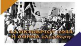 Εκδήλωση, Αθήνας, Δήμο Αγίας Παρασκευής,ekdilosi, athinas, dimo agias paraskevis