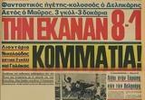 Ελλάδα - Φινλανδία 8-1, Μαύρου - Δεληκάρη - Νικολούδη,ellada - finlandia 8-1, mavrou - delikari - nikoloudi