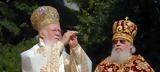 Οικουμενικό Πατριαρχείο, Ουκρανική Εκκλησία,oikoumeniko patriarcheio, oukraniki ekklisia