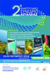2ο Αναπτυξιακό Συνέδριο Αιγιαλείας, Πολύκεντρο Αιγίου,2o anaptyxiako synedrio aigialeias, polykentro aigiou