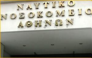 Δικαίωμα, ΝΝΑ, Λ Σ, ΔΕΛΤΙΟ ΤΥΠΟΥ, dikaioma, nna, l s, deltio typou