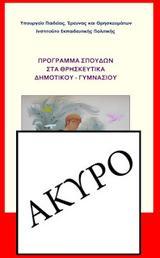 Θεόφιλος Πουταχίδης Ποια,theofilos poutachidis poia