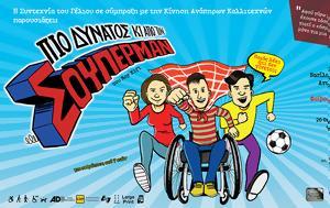 Πιο, Σούπερμαν, Σύγχρονο Θέατρο, pio, souperman, sygchrono theatro