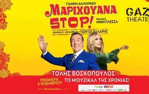 Μαριχουάνα STOP, Gazi Theater, marichouana STOP, Gazi Theater