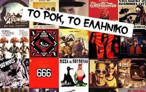 Ροκ, Ελληνικό, More Steps Naja, rok, elliniko, More Steps Naja