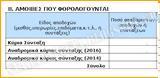 Τροποποιητικές, -συνταξιούχοι,tropopoiitikes, -syntaxiouchoi