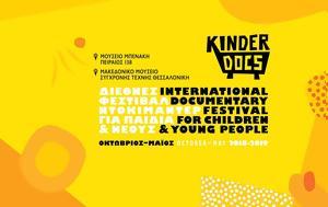 KinderDocs, Μακεδονικό Μουσείο Σύγχρονης Τέχνης, KinderDocs, makedoniko mouseio sygchronis technis