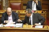 Φίλης, Καμμένου, Η Ελλάδα, Έλληνα Σαλβίνι,filis, kammenou, i ellada, ellina salvini