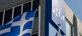Μυλόπουλου, Τσίπρας,mylopoulou, tsipras