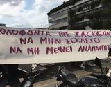 Ζακ Κωστόπουλος, Συγκέντρωση, Μοναστηράκι,zak kostopoulos, sygkentrosi, monastiraki