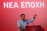 Τσίπρας, Κ Ε, ΣΥΡΙΖΑ, ϋπολογισμός,tsipras, k e, syriza, ypologismos