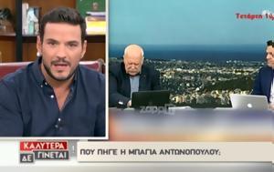Μπάγια Αντωνοπούλου, Αποκαλύφθηκε, Καλημέρα Ελλάδα, bagia antonopoulou, apokalyfthike, kalimera ellada