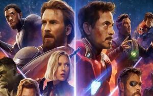 Πιθανή, Infinity War, pithani, Infinity War