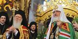 Αύριο, Πατριαρχείου Ρωσίας, Φανάρι,avrio, patriarcheiou rosias, fanari