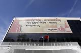 ΚΚΕ, Καταρρέει, Τσίπρα,kke, katarreei, tsipra
