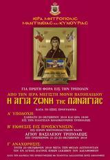 Αγία Ζώνη, Παναγίας, Τρίπολη 20-2310-18,agia zoni, panagias, tripoli 20-2310-18