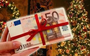 Ανακοίνωση, Χριστουγέννων, Πάσχα, anakoinosi, christougennon, pascha