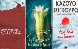 Τα best seller βιβλία της εβδομάδας