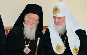 Ραγδαίες, Πατριαρχείο Μόσχας, Φανάρι, ragdaies, patriarcheio moschas, fanari