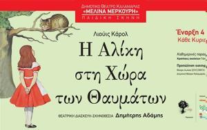 Αλίκη, Δημοτικό Θέατρο Καλαμαριάς, aliki, dimotiko theatro kalamarias