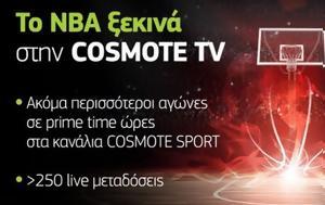 ΝΒΑ, Cosmote TV, nva, Cosmote TV