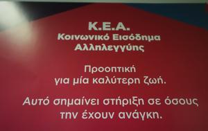 Οικογενειακό, ΚΕΑ, oikogeneiako, kea