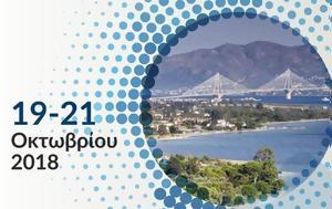 13ο Παμπελοποννησιακό Ιατρικό Συνέδριο, 13o pabeloponnisiako iatriko synedrio