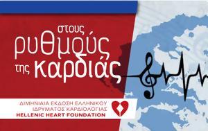 Ελληνική Καρδιολογική Εταιρεία, Ενημερωτική Εκστρατεία ΝΙΩΣΕ, ΠΑΛΜΟ, elliniki kardiologiki etaireia, enimerotiki ekstrateia niose, palmo