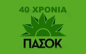 ΠΑΣΟΚ, pasok