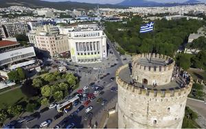 Αυτοί, Δήμο Θεσσαλονίκης-Όλα, aftoi, dimo thessalonikis-ola