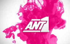 ΑΝΤ1, ant1