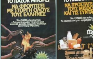 ΠΑΣΟΚ, 1981, pasok, 1981
