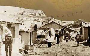 Εκθεση, Εστίες Ελλήνων, 1922, ekthesi, esties ellinon, 1922