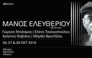 Αφιέρωμα, Μάνο Ελευθερίου, Μέγαρο Μουσικής Αθηνών, afieroma, mano eleftheriou, megaro mousikis athinon