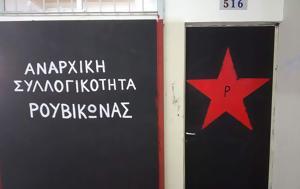 ΜΑΣ, Στημένη, -Ρουβίκωνα, Φιλοσοφική, mas, stimeni, -rouvikona, filosofiki