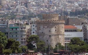 Γαλάζιος, Θεσσαλονίκη, galazios, thessaloniki