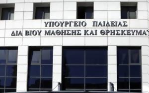 Δυτική Ελλάδα, ́σουν Τάξεις Υποδοχής ΖΕΠ, dytiki ellada, ́soun táxeis ypodochís zep