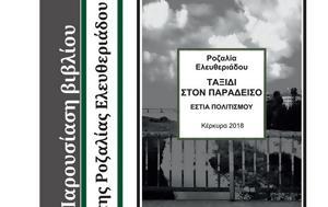 Πτολεμαίδα, Βιβλιοπαρουσίαση, ptolemaida, vivlioparousiasi