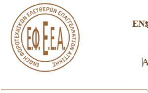 ΕΦΕΕΑ, Δελτίο, Προεδρείου, Γενικής Συνέλευσης, 13 10, efeea, deltio, proedreiou, genikis synelefsis, 13 10