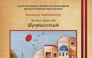 Υπουργείο Παιδείας, Οδηγίες, Θρησκευτικών Λυκείου 2018-2019, ypourgeio paideias, odigies, thriskeftikon lykeiou 2018-2019