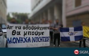 Διαμαρτυρία, Αθήνα, diamartyria, athina