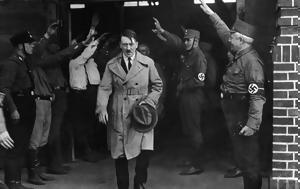 Πώς, Χίτλερ, pos, chitler