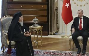 Τουρκία, Οικουμενικό Πατριαρχείο Περίεργη, tourkia, oikoumeniko patriarcheio periergi