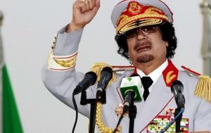 Μουαμάρ Αλ Καντάφι, mouamar al kantafi