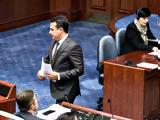 Συντάγματος, ΠΓΔΜ,syntagmatos, pgdm